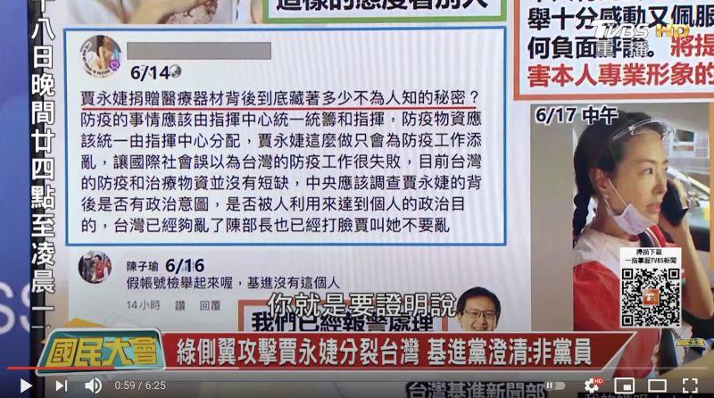 ▲疑似假帳號網友攻擊賈永婕。(圖/YouTube國民大會)