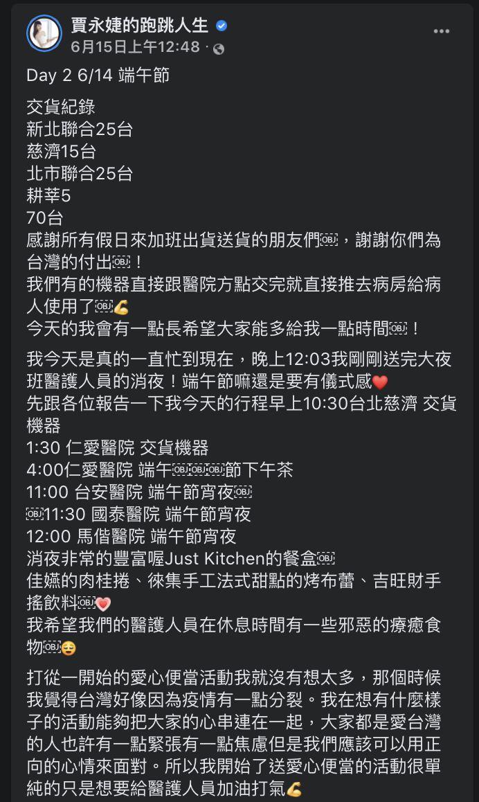 ▲▼賈永婕15日臉書發文。(圖/賈永婕的跑跳人生臉書)