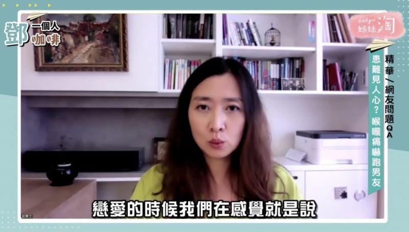 ▲鄧惠文醫師認為遠距離其實是考驗雙方感情的好時機。(圖/截至《鄧一個人咖啡》畫面)