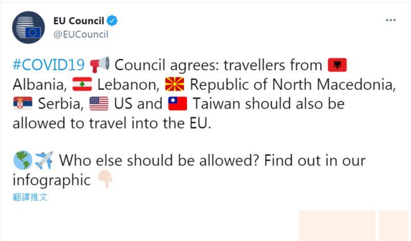 歐盟取消台灣旅遊限制 官方推特現中華民國國旗