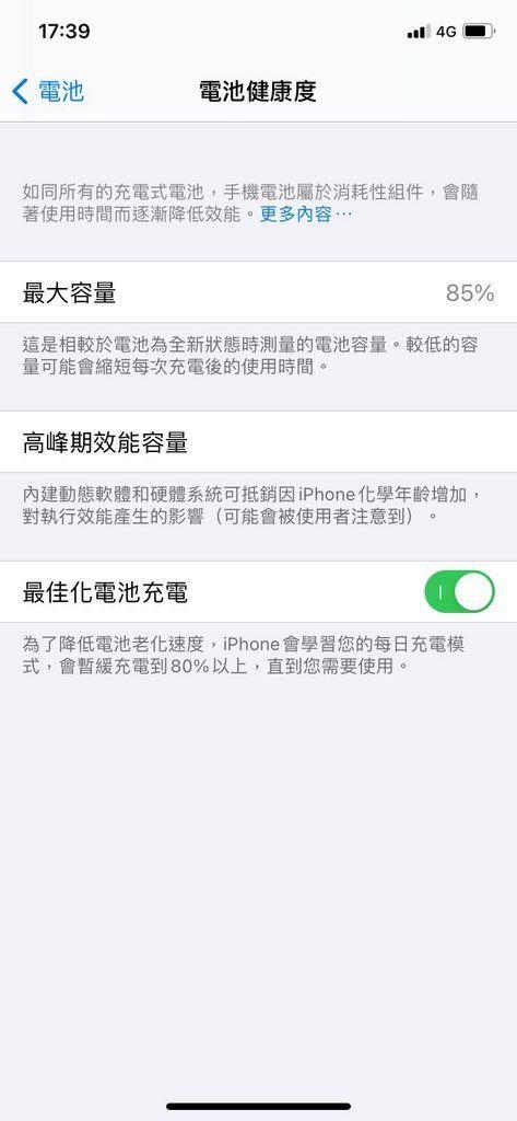 ▲網友分享自己的iPhone11電池健康度已經掉到85%,讓他心動想換i12。(圖/Dcard)