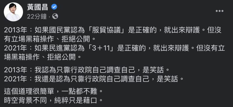 ▲黃國昌發文全文。(圖/翻攝自黃國昌臉書)