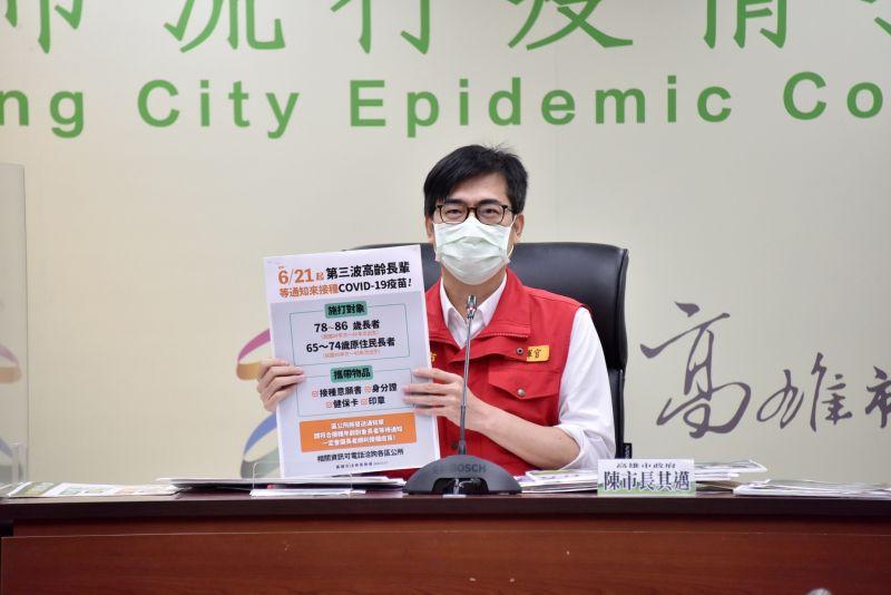 ▲高雄市市長陳其邁今天在防疫會議後記者會中宣布,高雄市6月21日開放78歲以上長者施打疫苗,明天民政局就會送達通知書。(圖/高市府提供)