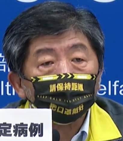 ▲指揮中心今(19)日召開記者會,指揮官陳時中的黑色口罩卻意外成為眾人關注亮點。(圖/疾管署直播)