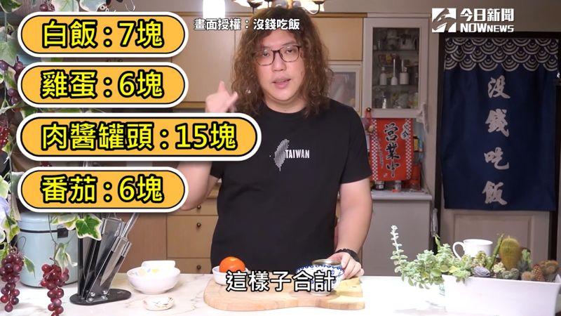 ▲ 食材費一餐總計35元。(圖/沒錢吃飯 授權)