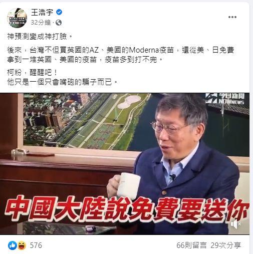▲王浩宇針對柯文哲過往言論發文。(圖/翻攝王浩宇臉書)