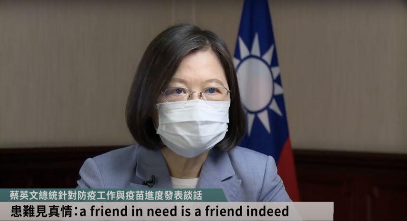 美贈250萬劑疫苗 蔡英文:由衷感謝、暫緩台灣燃眉之急