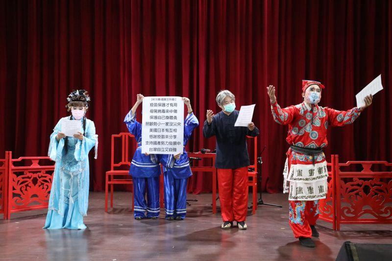 ▲高雄市防疫展新意,用台灣在地歌仔戲吟唱感謝美日援贈疫苗。(圖/高雄市文化局提供)