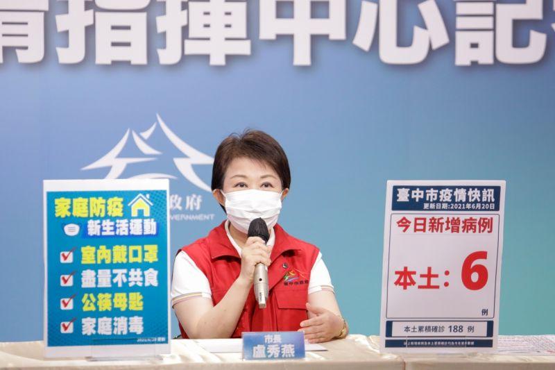21日啟動「到府施打」 盧秀燕籲中央開放疫苗自主選擇