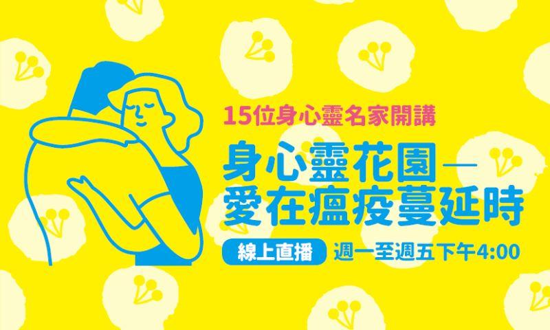 ▲華人心理治療研究發展基金會(華心)和LINE特別合作推出「愛在瘟疫蔓延時-名家直播」。(圖/華心提供)