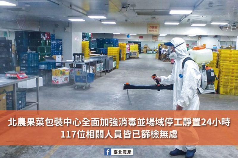 ▲中央流行疫情指揮中心21日針對疫報做出說明。圖為北農臉書現場清潔消毒照片(圖/北農臉書)