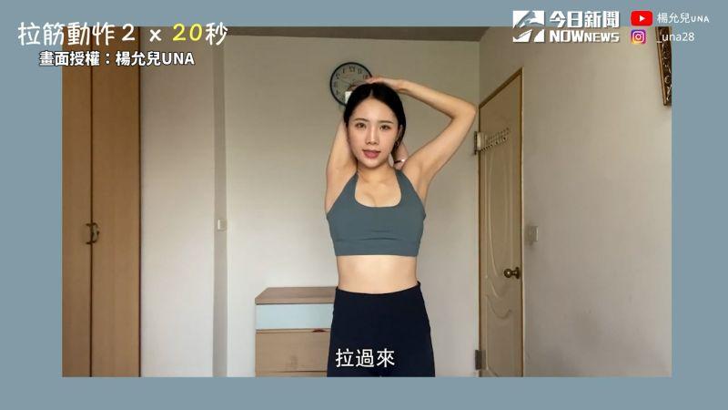 ▲ 訓練結束後,一定要記得做拉筋伸展運動。(圖/楊允兒UNA 授權)