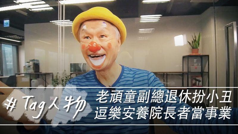 ▲「老人院志工,表演小丑,博老人一笑。」是黃世岱為自己Facebook粉專打上的介紹。(圖/記者詹皓帆拍攝)