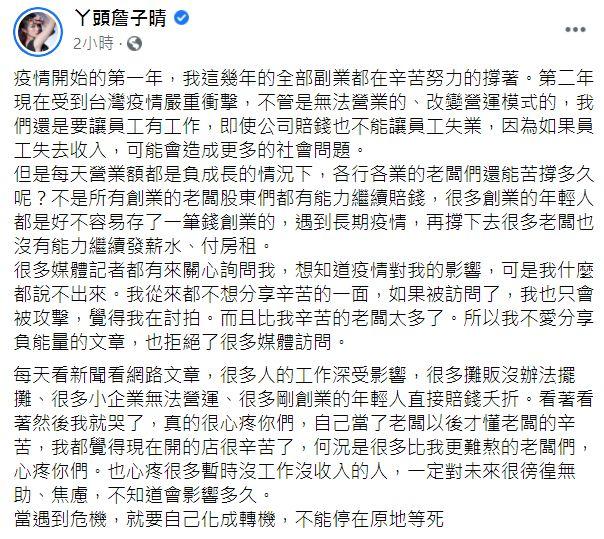 ▲詹子晴全文。(圖/詹子晴臉書)