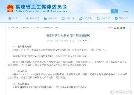 ▲中國福建省廈門市20日再度新增1例台灣輸入病例。(圖/翻攝自微博)