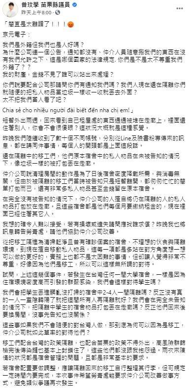 ▲曾玟學臉書全文。(圖/翻攝自臉書)