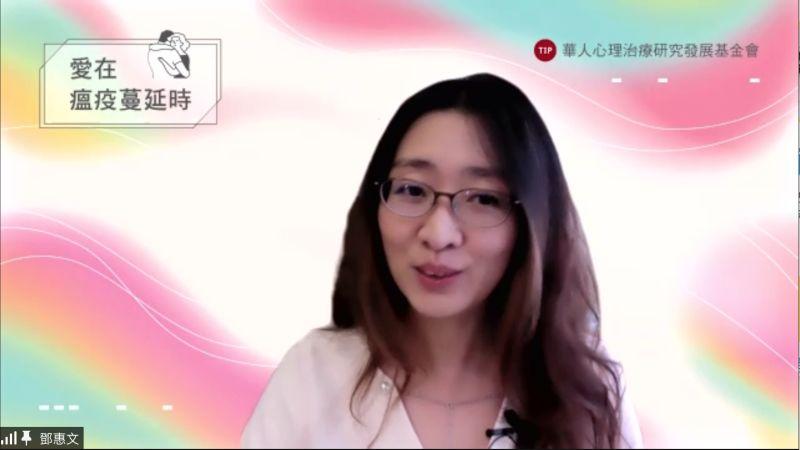 ▲鄧惠文醫師表示「伴侶關係是大家一輩子都要修的功課」。(圖/截自「愛在瘟疫蔓延時-名家直播」畫面)