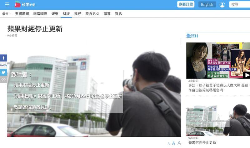 ▲香港《蘋果日報》財經網上版22日凌晨公告停止更新。(圖/翻攝自《蘋果日報》)