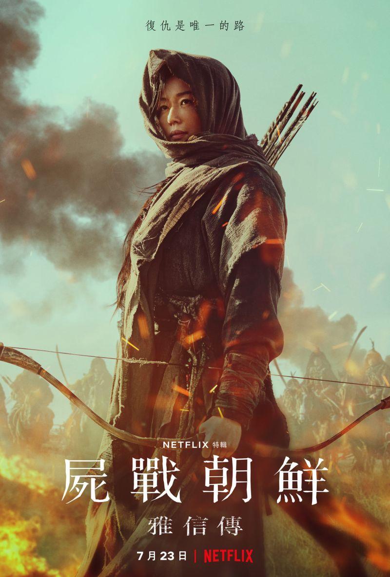 ▲《屍戰朝鮮:雅信傳》將於7月播出。(圖/Netflix)