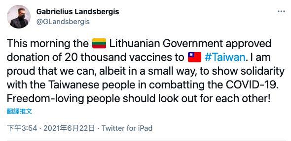 立陶宛應台灣要求捐疫苗?外交部:疫苗短缺主動援助