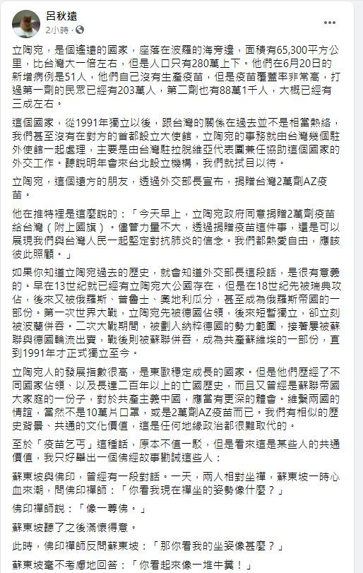 ▲呂秋遠分享台灣、立陶宛雙方的發展歷史的相似之處。(圖/翻攝呂秋遠臉書)