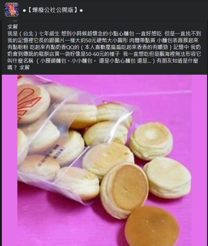 ▲女網友想找尋一款童年麵包。(圖/翻攝爆廢公社公開版臉書)