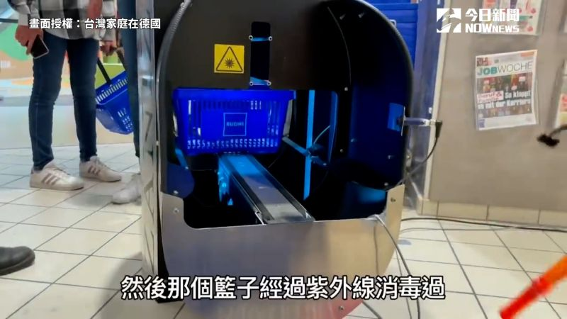 ▲ 德國賣場的購物籃消毒機。(圖/台灣家庭在德國 授權)
