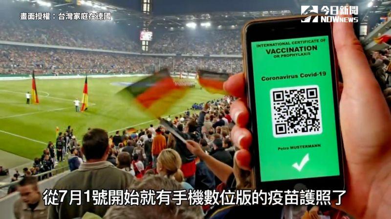 ▲ 手機數位版疫苗護照。(圖/台灣家庭在德國 授權)