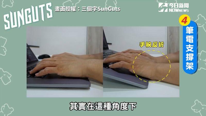 ▲不少人以為筆電支撐架,可以解決脖子痠痛的問題,但是卻可能導致手部痠痛的問題