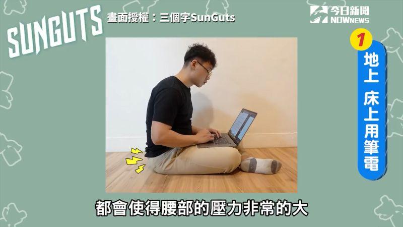 ▲家中工作時,可能會使用的錯誤姿勢之一就是盤腿坐