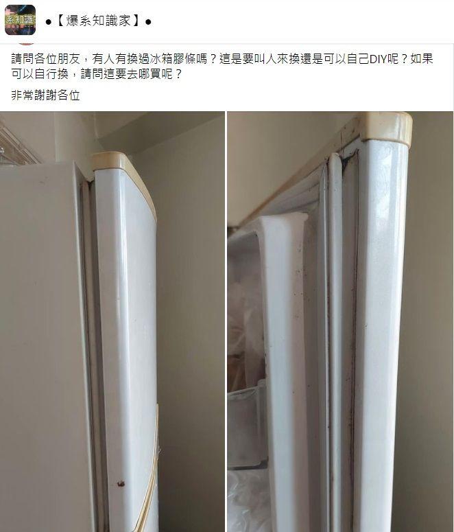 ▲近日就有一名網友提問「冰箱膠條變形,可以自行更換嗎?」問題引來過來人分享「2妙招」。(圖/翻攝自臉書社團「爆系知識家」)