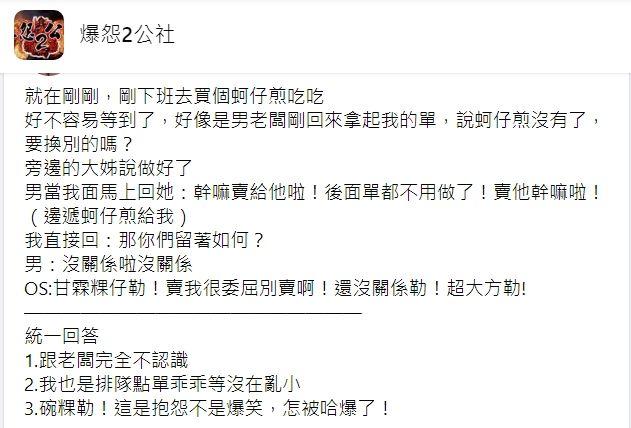 ▲原PO遭受到如此對待,忍不住發文抱怨「賣我很委屈,別賣啊!」(圖/翻攝自《爆怨2公社》