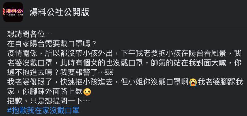 ▲網友在自家陽台沒戴口罩遭到路人嗆聲。(圖/翻攝自《爆料公社公開版》臉書)