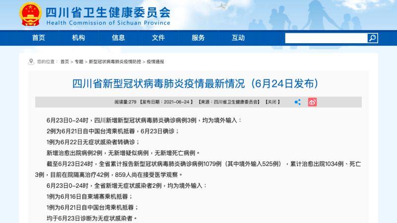 中國四川3例確診、2例無症狀 其中2人來自台灣