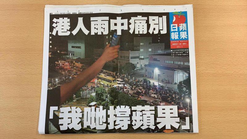 ▲香港《蘋果日報》24日凌晨刊出最後一版報紙。(圖/讀者提供)