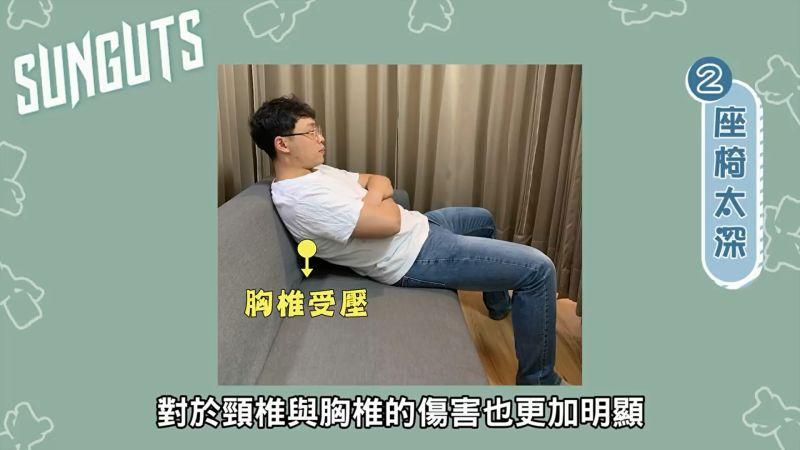 ▲在家坐沙發,可能會導致腰部與脊椎痠痛