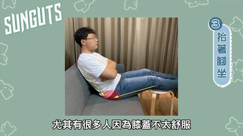 ▲坐沙發時,如果抬腳坐,雖然能緩解腳部痠痛,但卻可能導致更大的脊椎傷害