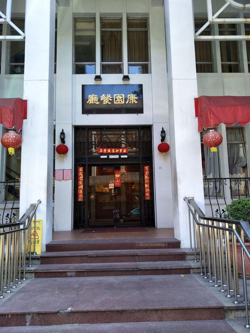 ▲立法院康園餐廳宣布結束營業。(圖/翻攝自康園臉書)