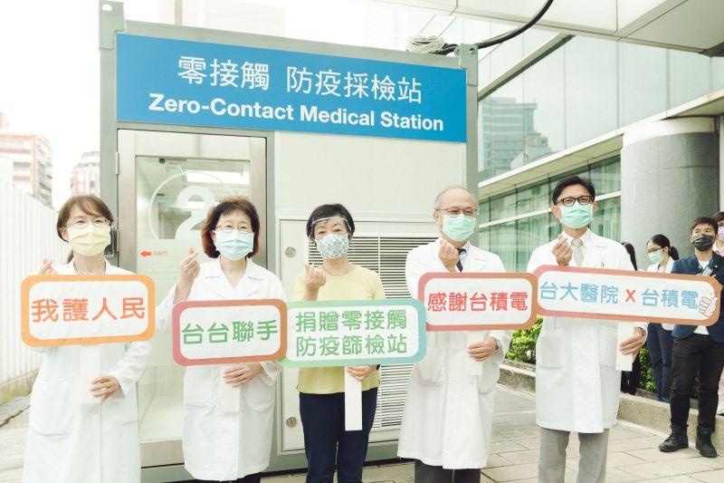 捐採檢站給台大醫院!談台積電疫苗採購 張淑芬也很關心