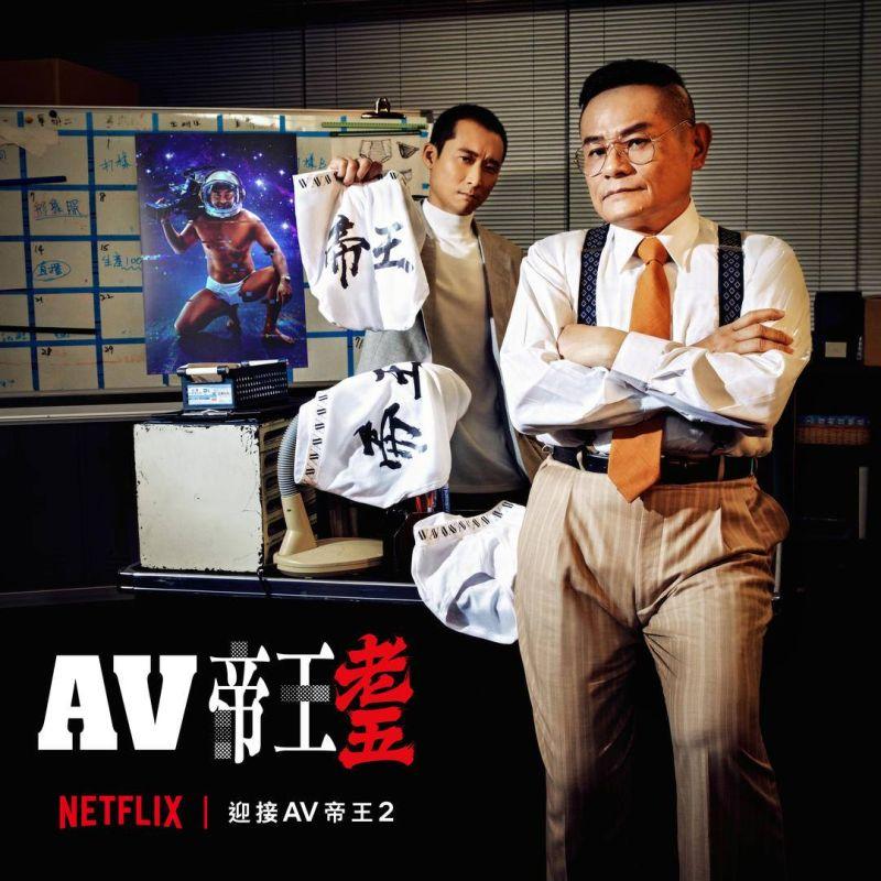 ▲許效舜(右)跟浩子因為《AV帝王》便萌生創業夢。(圖/Netflix)