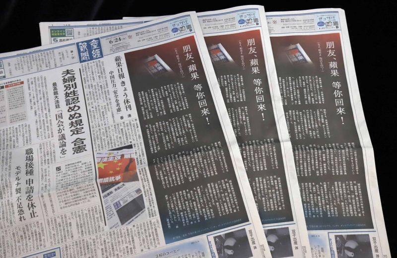▲產經新聞今日(24日)在頭版以「朋友、蘋果 等你回來!」為題,發文聲援香港蘋果日報。(圖/翻攝自產經新聞推特)