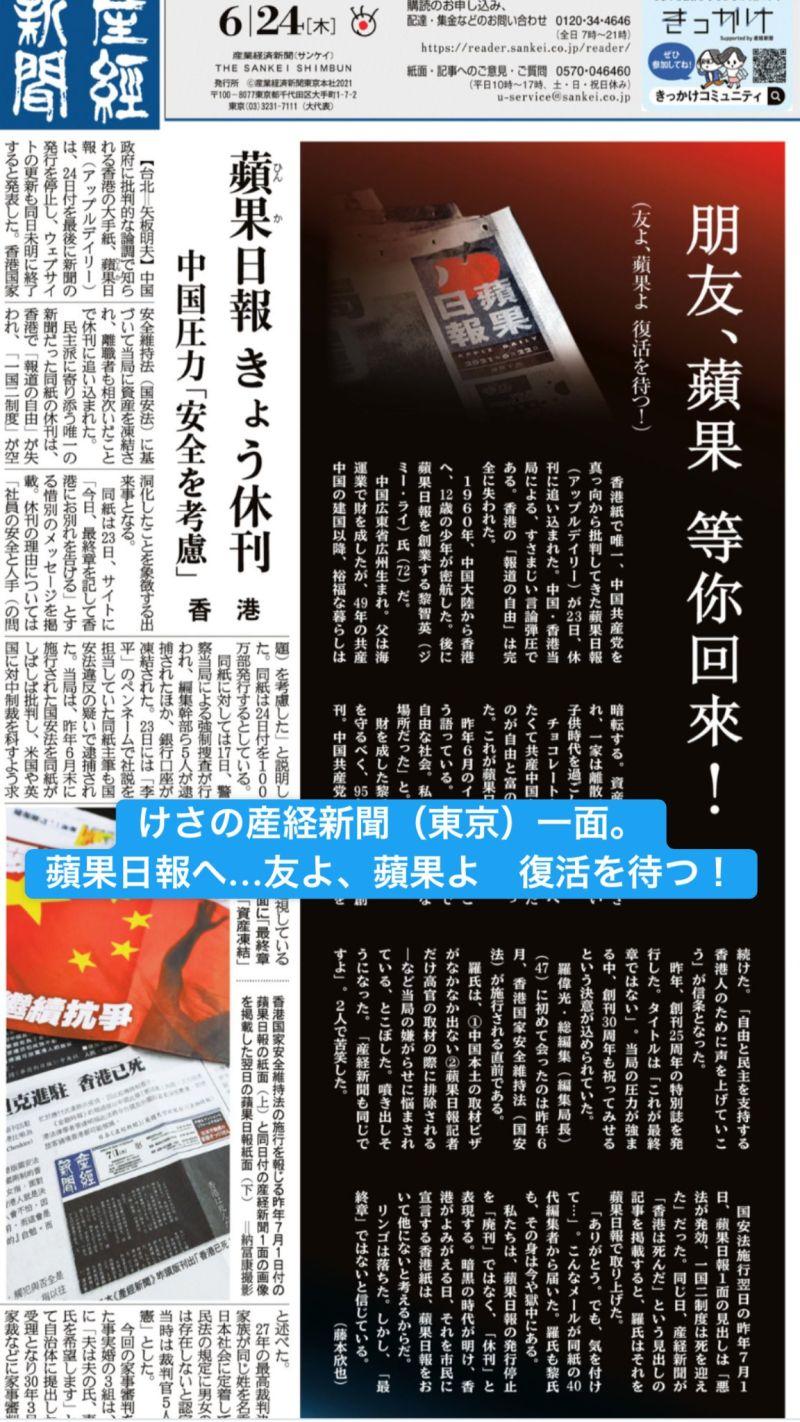 ▲《產經新聞》請現任副總編輯、駐香港記者的藤本欣也,寫下一篇感人的社論《朋友、蘋果 等你回來!》。(圖/翻攝自產經新聞推特)