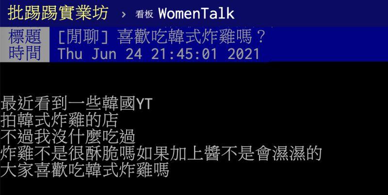 ▲原PO好奇詢問大家「喜歡吃韓式炸雞嗎?」貼文曝光引發熱議。(圖/翻攝自PTT)