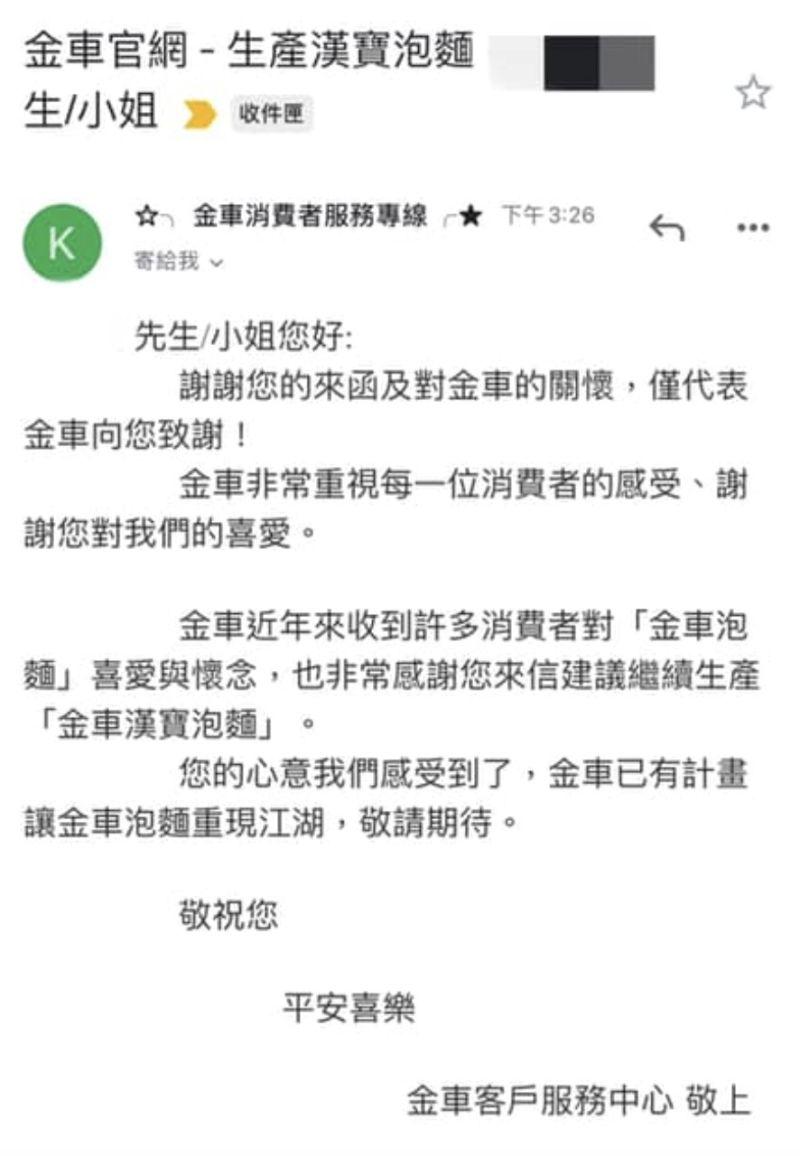 ▲網友分享去年就寄信去金車反應,希望重出江湖「漢寶」杯麵系列,但至今仍無下文。(圖/泡麵公社)