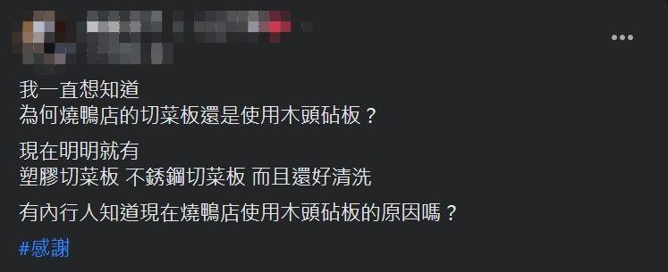 ▲網友好奇「為何燒鴨店的切菜板還是使用木頭砧板?」(圖/翻攝爆系知識家臉書)
