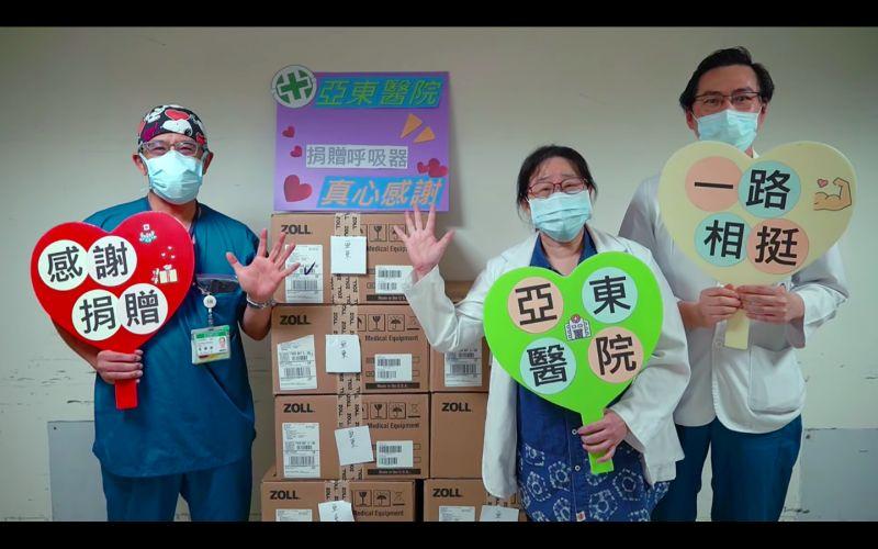 ▲亞東醫院的醫護人員拍攝影片向五月天致謝。(圖/翻攝亞東醫院社會工作室YouTube)