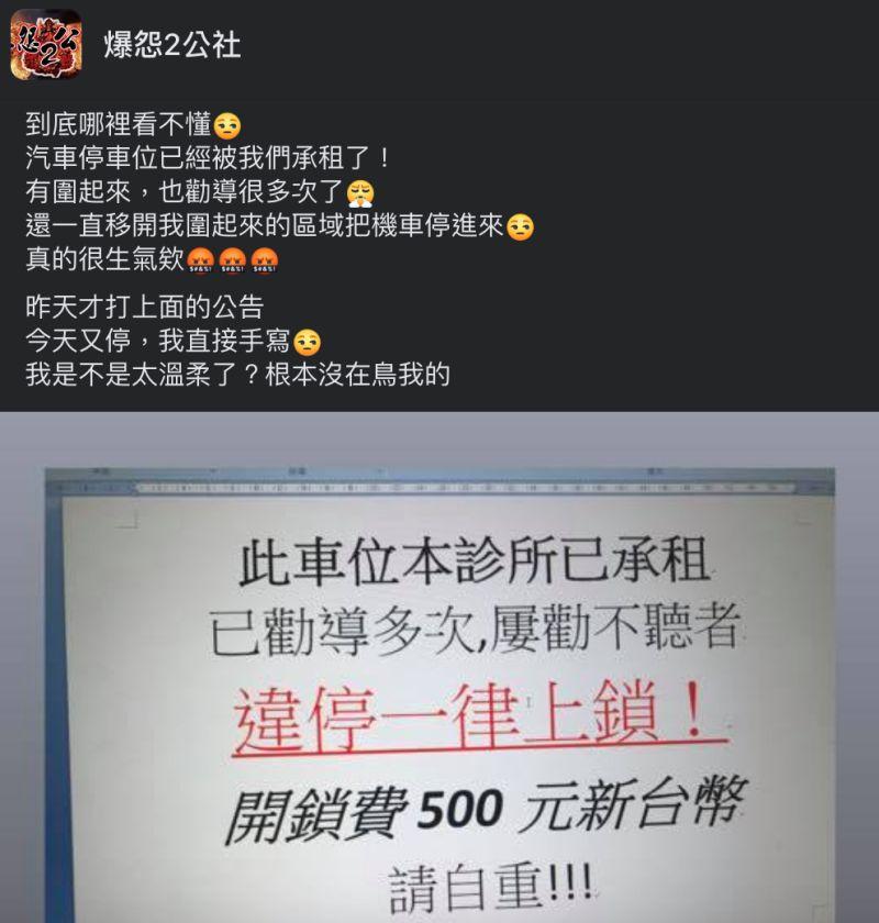 ▲網友承租車位卻屢被亂車,讓他好無奈。(圖/翻攝自《爆怨2公社》臉書)