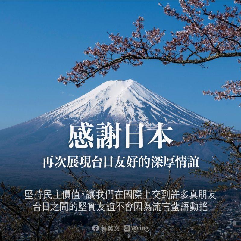 ▲日本政府25日宣布,將再捐贈100萬劑疫苗給台灣,總統蔡英文感謝「民主疫苗」及時雨。(圖/取自蔡英文臉書)
