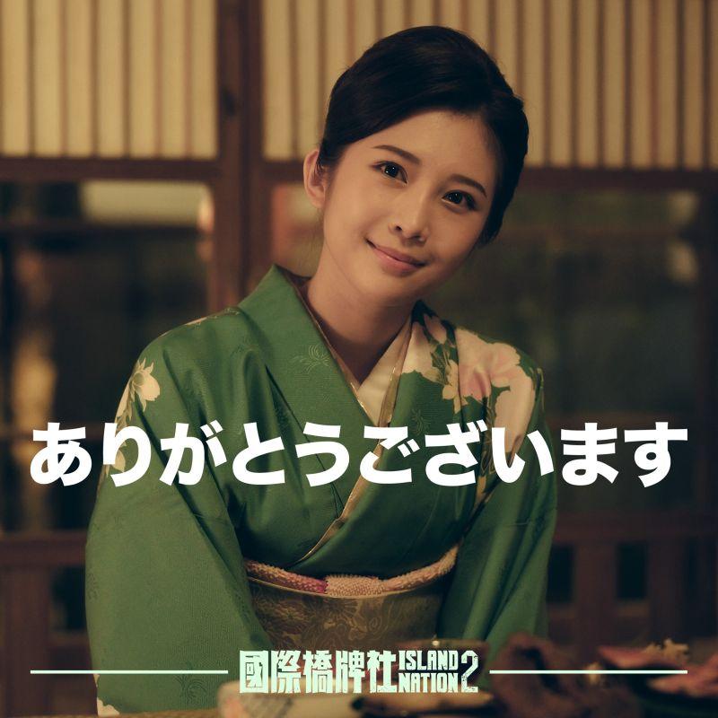 ▲鄭家純分享和服照,感謝日本再贈疫苗。(圖/國際橋牌社粉專)
