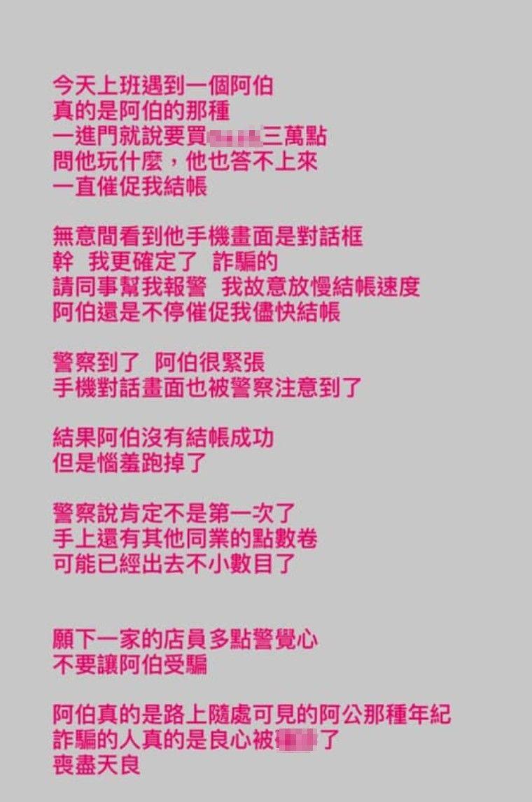 ▲女網友在臉書社團《爆怨2公社》發文。(圖/翻攝自《爆怨2公社》)